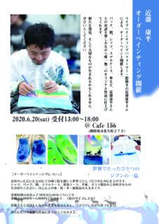 オーダーペインティング開催 『近藤 康平』
