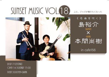 SUNSET MUSIC VOL.18 【名曲を吹く】